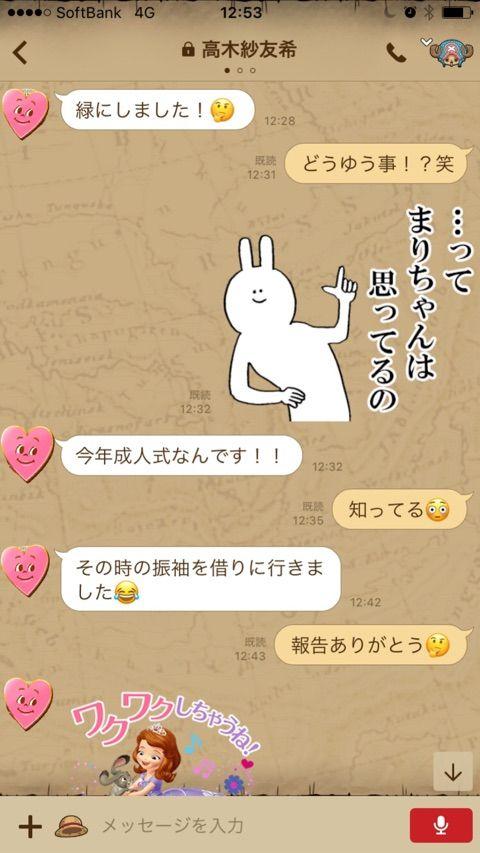 【エンタメ画像】矢口真里が高木紗友希ちゃんの成人式の振袖が緑色であることをリークした件