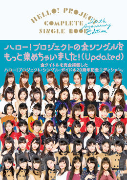 【エンタメ画像】HELLO! PROJECT COMPLETE SINGLE BOOK20th Anniversary Editionの表紙!!!!!!!!!!!!