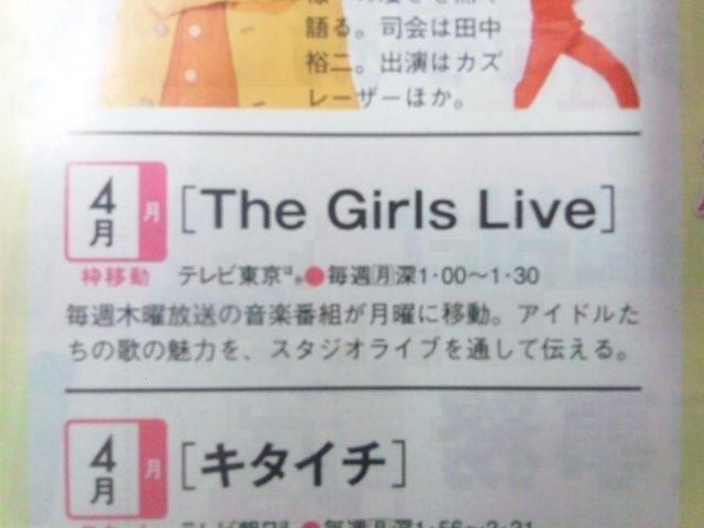 【エンタメ画像】【悲報】The Girls Live、月曜深夜に枠移動