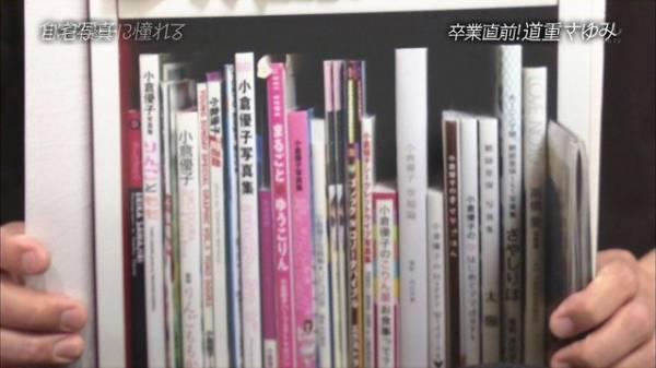 【エンタメ画像】道重さゆみの本棚wwwwwwwww