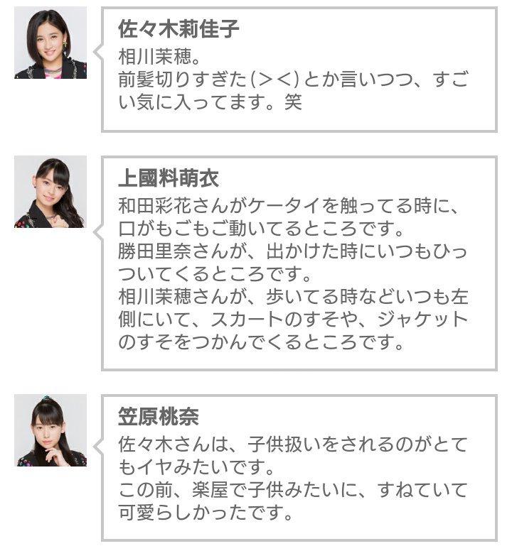 【エンタメ画像】《アンジュルム》上國料萌衣「和田さんは、ケータイ触ってる時に口がモゴモゴ動いてる」