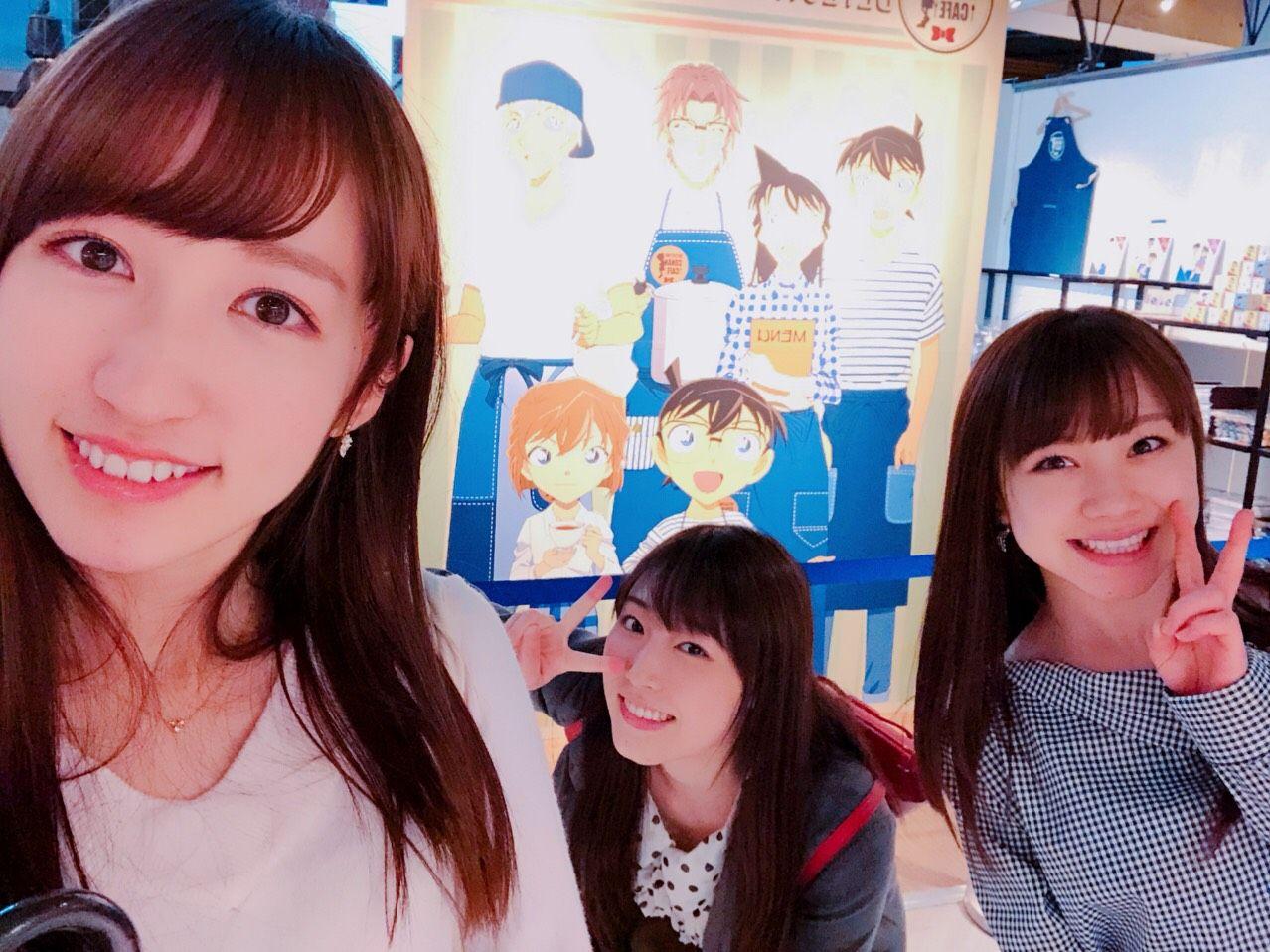 【エンタメ画像】山木梨沙さんがモーニング娘。'18の譜久村聖・石田亜佑美さんとコナンカフェ行ったぞwwwww