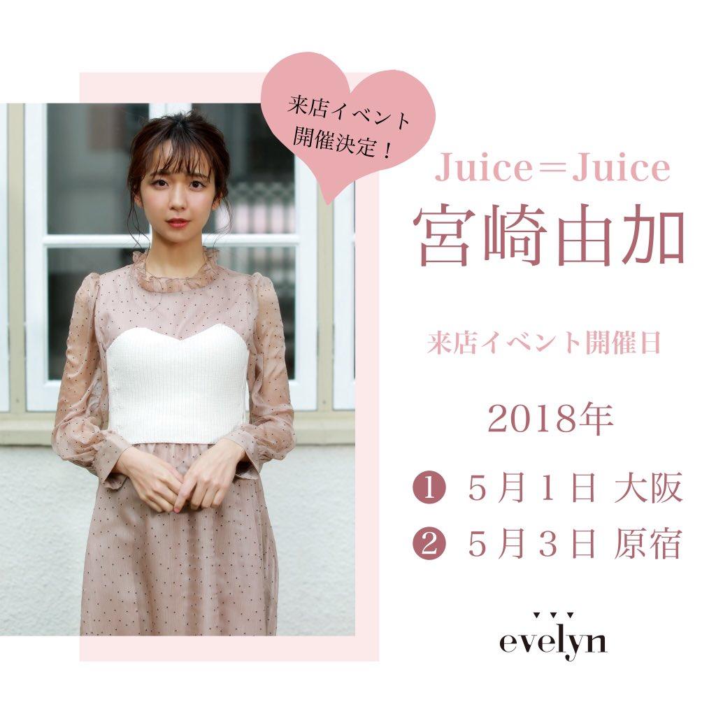 【エンタメ画像】【Juice=Juice】宮崎由加来店イベント開催決定きたあああああああ。。。。
