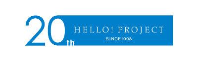 【エンタメ画像】ハロー☆プロジェクトのロゴが新しくなりました☆