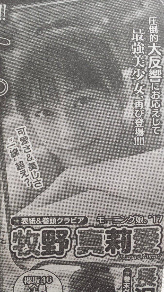 【エンタメ画像】【モーニング娘。'17】牧野真莉愛再びヤンマガに降臨wwwwww