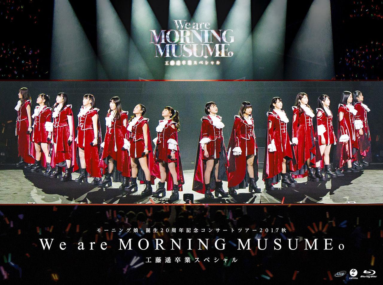 【エンタメ画像】We are MORNING MUSUME♪工藤遥卒業スペシャルのジャケット来たぞ!!!!