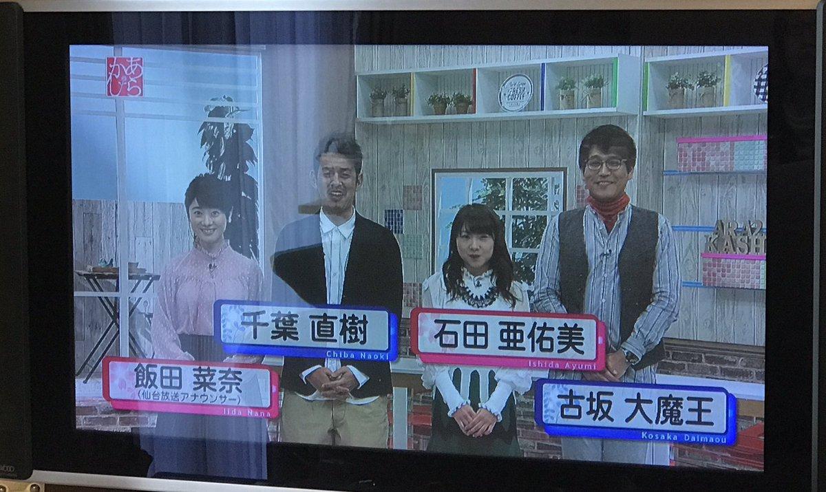 【エンタメ画像】【モーニング娘。'18】石田亜佑美ちゃんの最新おすすめファッションきたぞぉぉぉぉぉぉぉぉぉ
