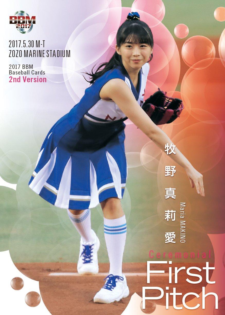 【エンタメ画像】ベースボールカードに牧野真莉愛が登場!!!!!!!!!!!!!!!