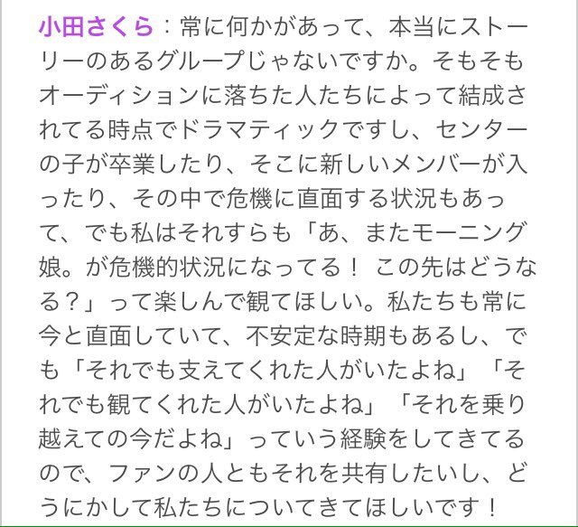 【エンタメ画像】【モーニング娘。'16】小田さくら「モーニング娘。の危機も楽しんで観て欲しい 不安定な時期もファンの人と共有したい 私たちについてきて欲しい」