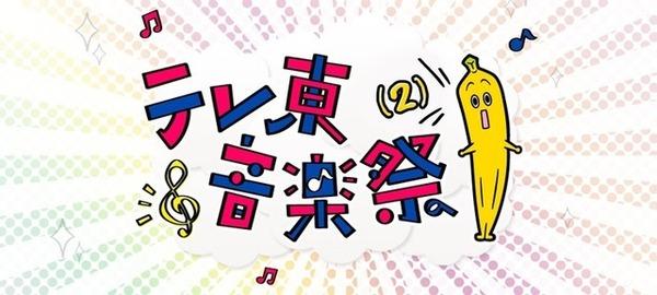 【エンタメ画像】【モーニング娘。】紺野あさ美アナウンサーが、踊ってみた。【テレ東音楽祭出演】