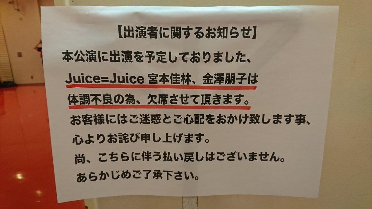 【エンタメ画像】【Juice=Juice】カネ澤朋子も体調不良!!!!!!!!!!!!!!!!!!