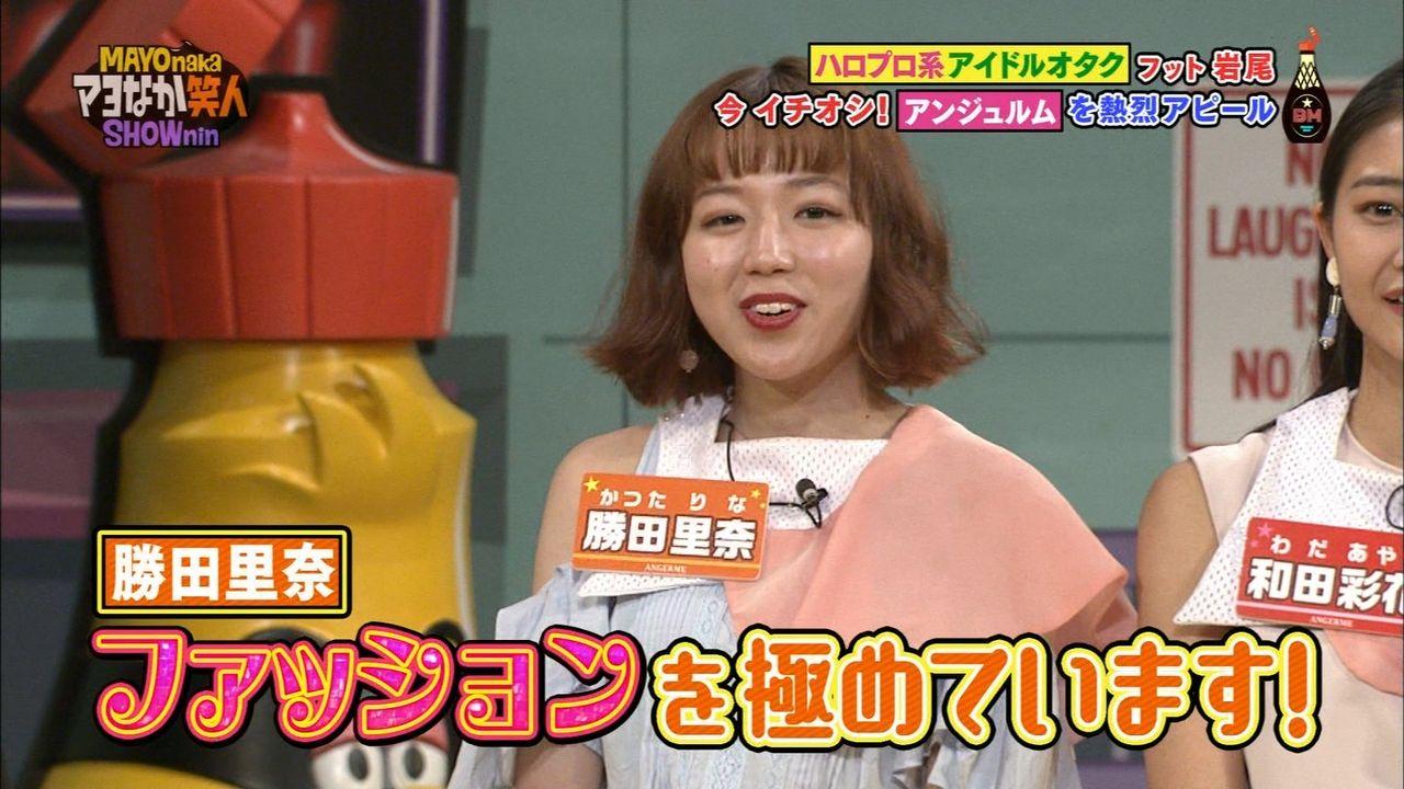 【エンタメ画像】【アンジュルム】勝田里奈の新しい美髪型失敗だよね?