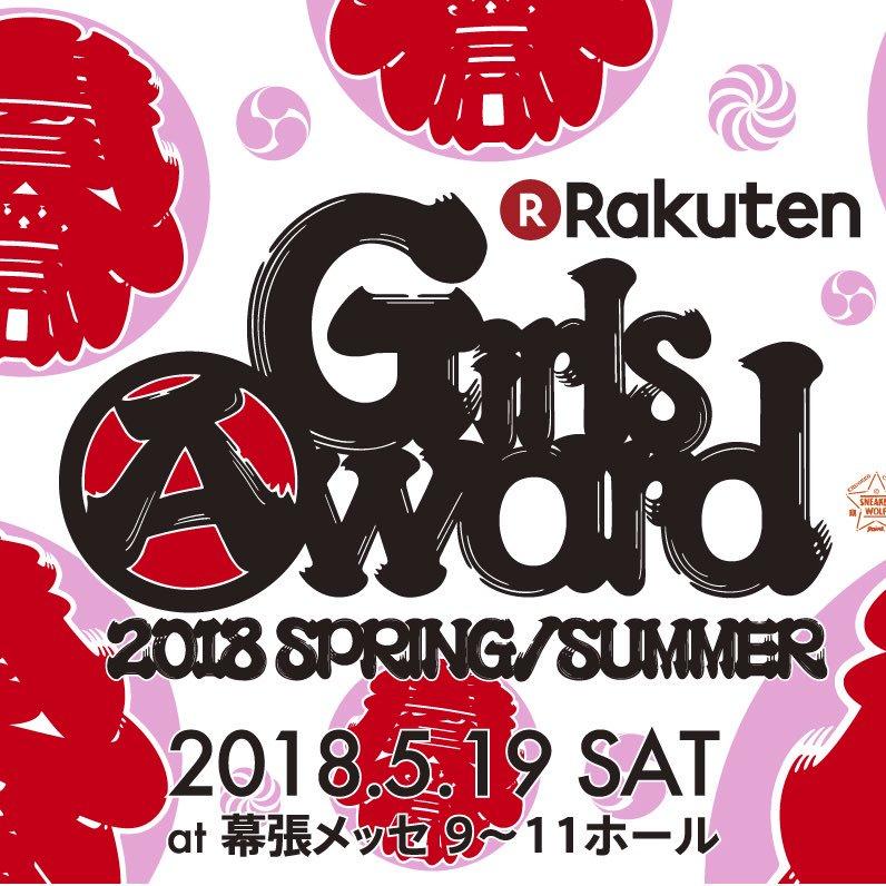 【エンタメ画像】高橋愛と夏焼雅と鈴木愛理と佐々木莉佳子がRakuten Girls Awardに出演するよー★