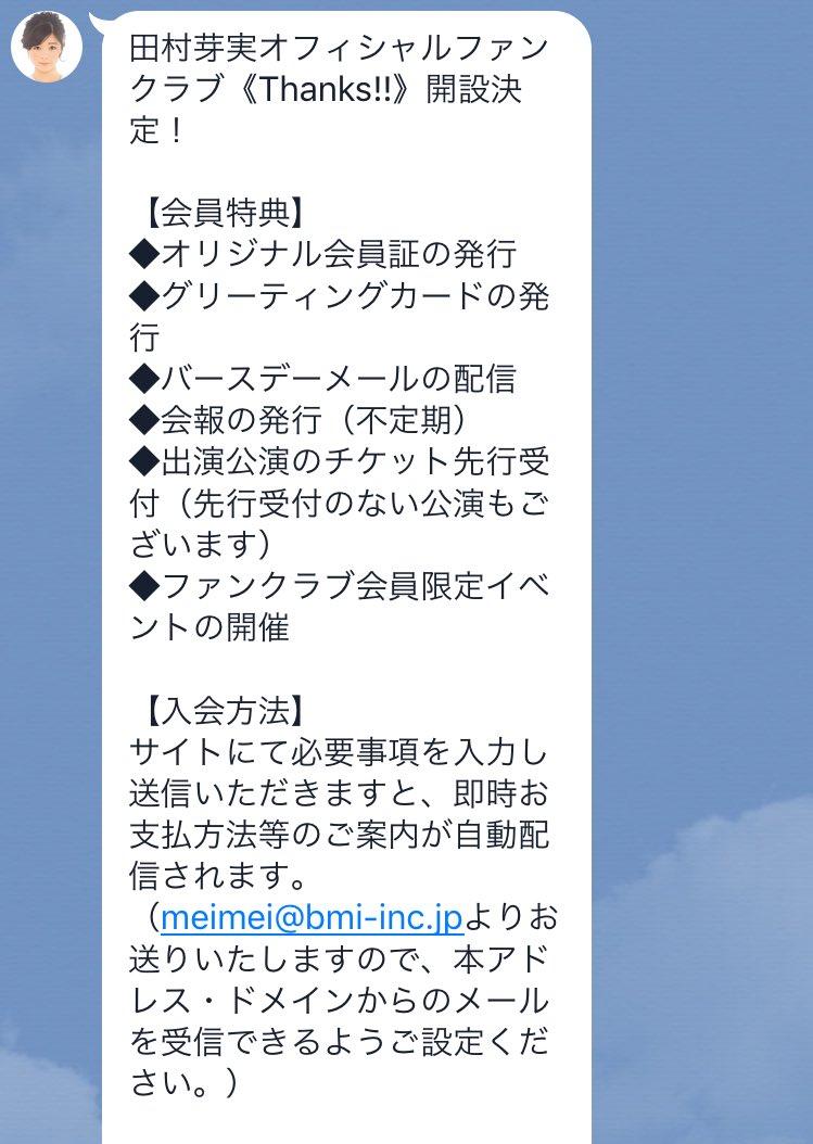 【エンタメ画像】田村芽実オフィシャルファンクラブ『Thanks!!』開設のお知らせ