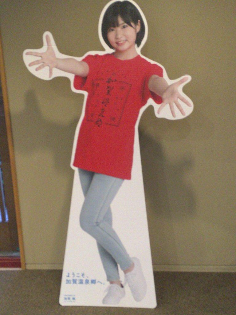 【エンタメ画像】#加賀楓温泉宿郷 ついに等身大パネルが登場する #加賀温泉宿郷
