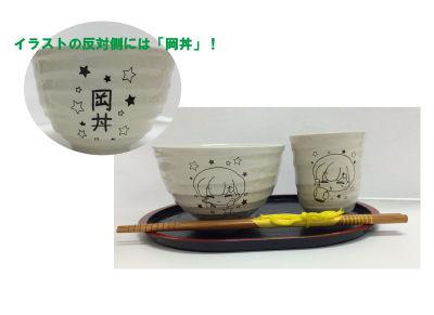 【エンタメ画像】【℃-ute】岡井ちゃんのお茶碗と湯のみが発売。これは売れる。