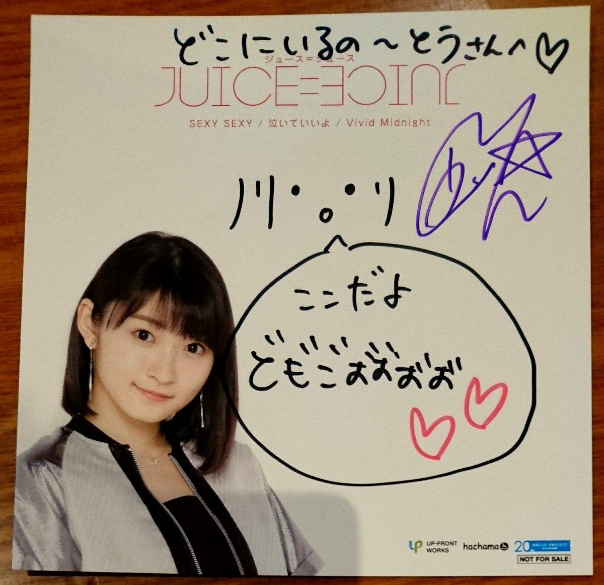 【エンタメ画像】【Juice=Juice】宮本佳林ちゃんが自分のAAを知ってる件