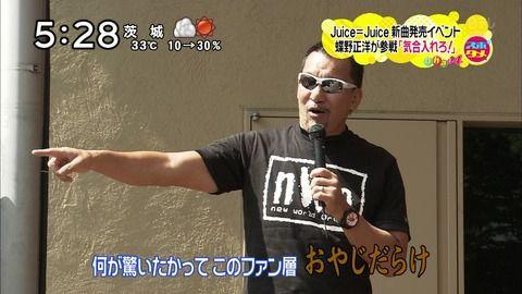 【エンタメ画像】【Juice=Juice】宮崎由加「無料イベだとライブでは見ない高校生が来てくれて嬉しかった こんなに若い子がJuice=Juiceを応援してくれてるなんて☆」