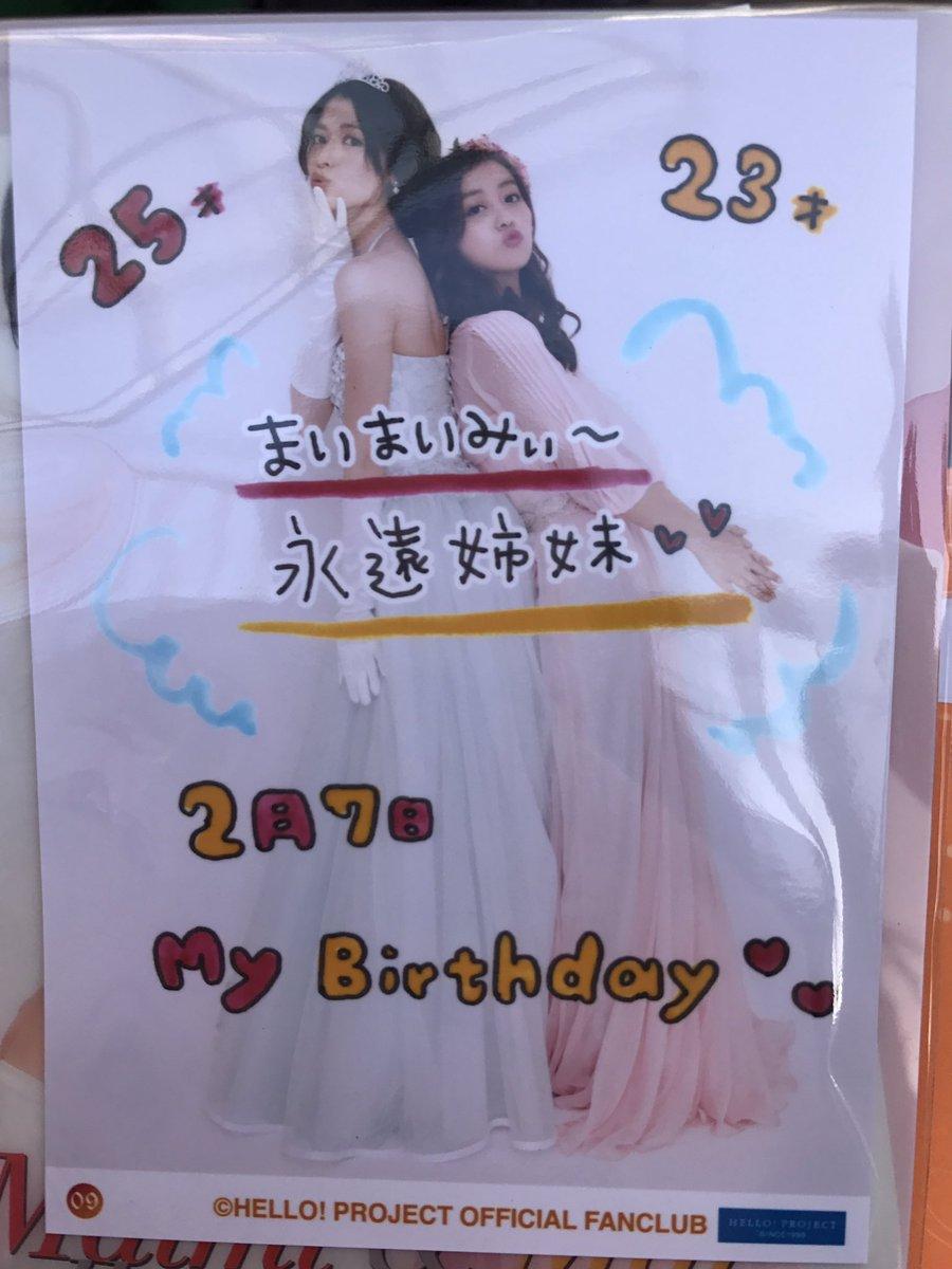 【エンタメ画像】《悲報》℃-ute萩原舞さん、今まで年齢詐称していた事を誕生日に明かす