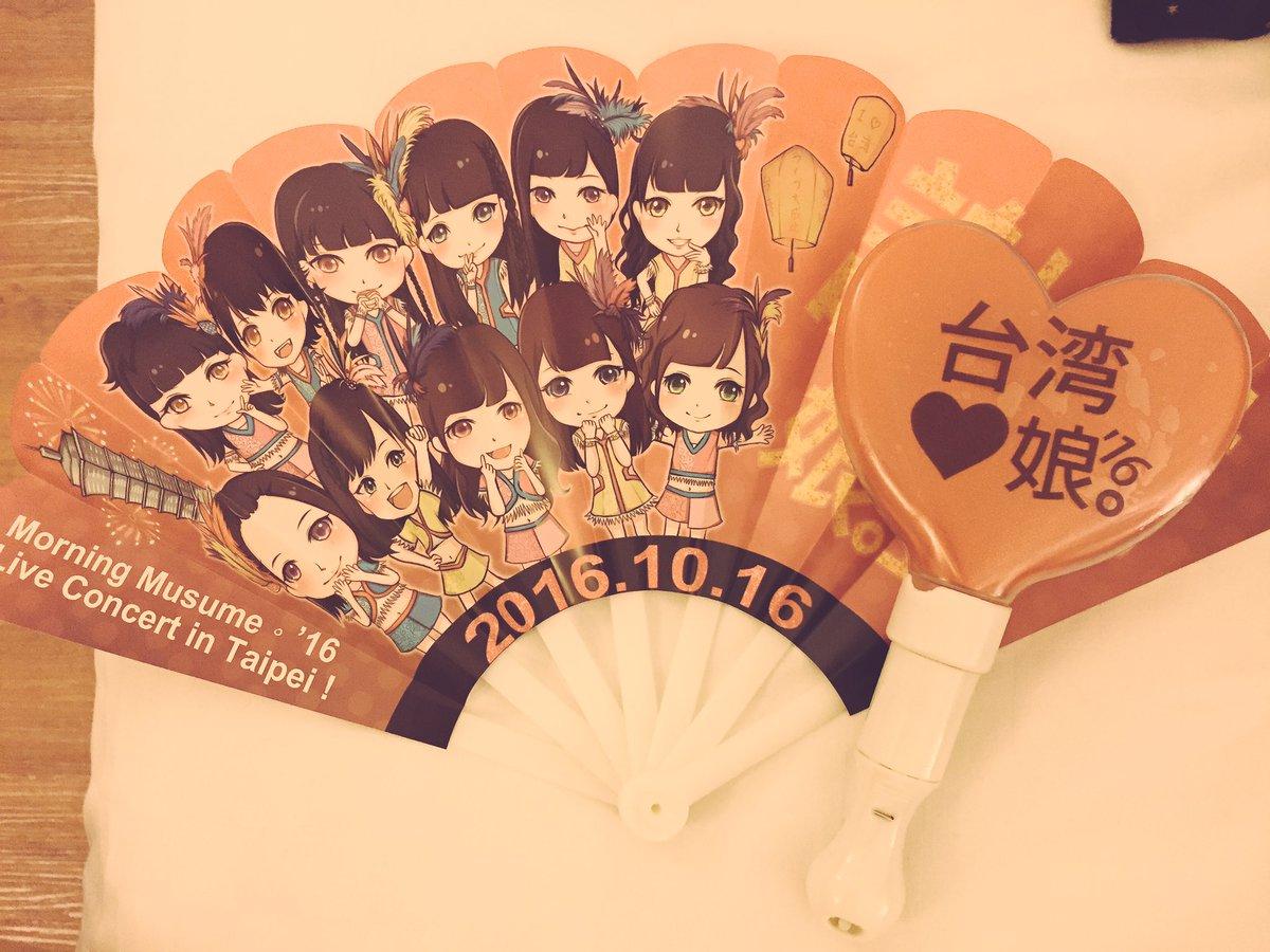【エンタメ画像】モーニング娘。'16の台湾公演で描かれたイラストが大変かわいいじゃないか