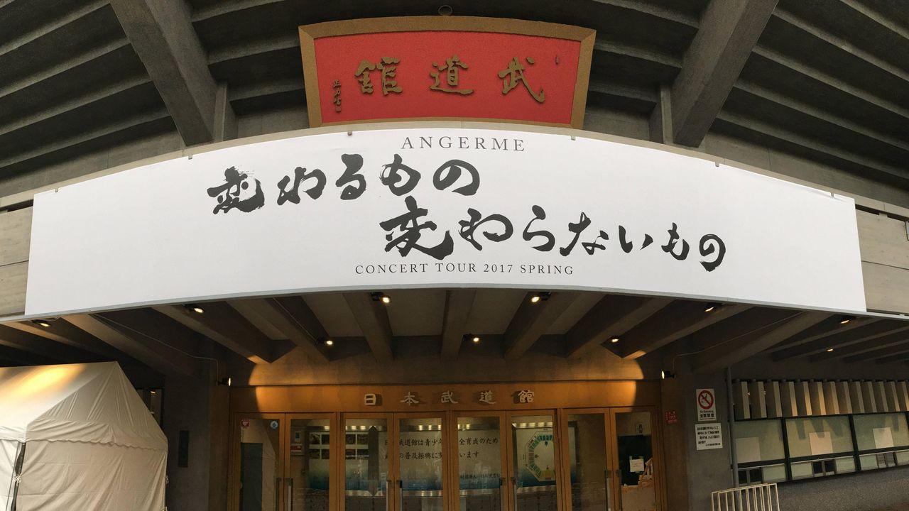 【エンタメ画像】竹内朱莉書のアンジュルム武道館看板が達筆すぎる