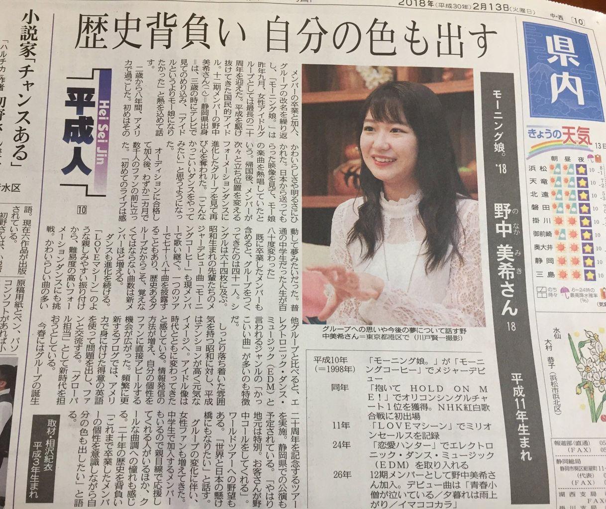 【エンタメ画像】【モーニング娘。'18】野中美希が新聞の一面をゲットwwwwww