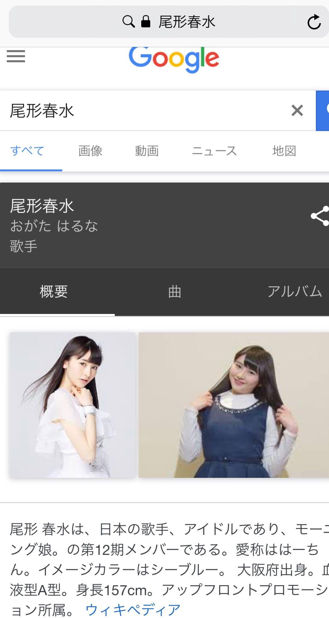 【エンタメ画像】【悲報】尾形春水をGoogleで検索した結果!!!!!!!!!!!!!!!!!!!!