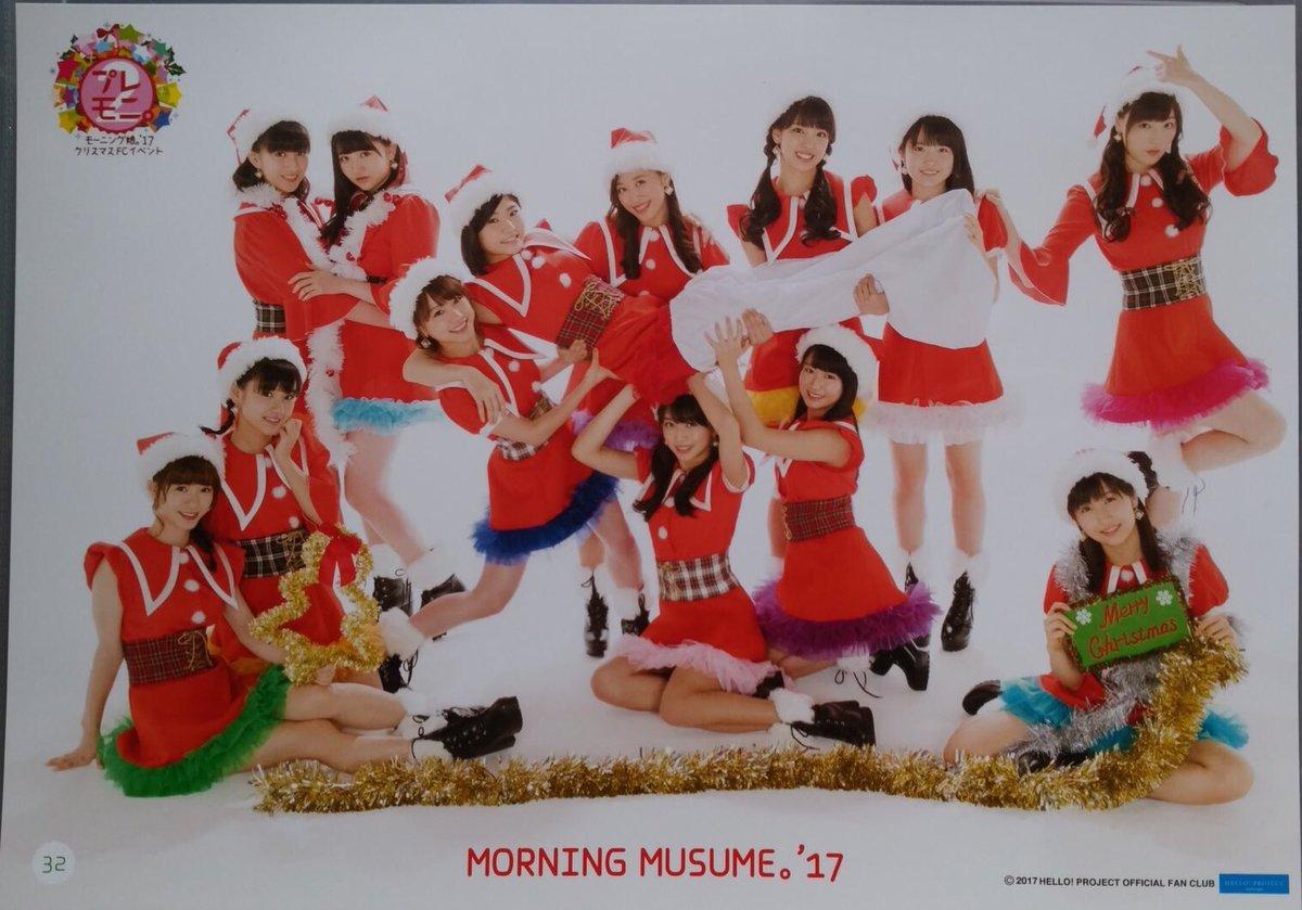 【エンタメ画像】モーニング娘。'17の多幸感溢れるクリスマス画像来たぞ!!!!!!!!