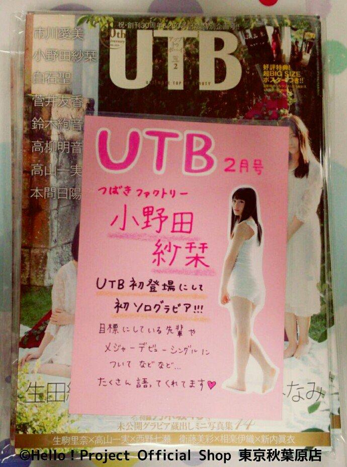 【エンタメ画像】本日発売のUTB2月号のつばきファクトリー小野田紗栞ちゃんがくぁぁぁいいすぎる件