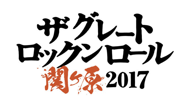 【エンタメ画像】氣志團主催フェスにモー娘!!!参戦。───O【≧∇≦】O────。