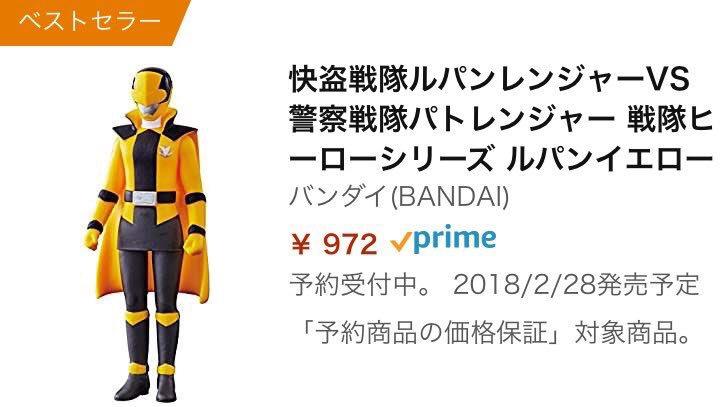 【エンタメ画像】【速報】ルパンイエローのフィギュアがAmazonで既にベストセラー!!!!!!!!!!!!!!!!