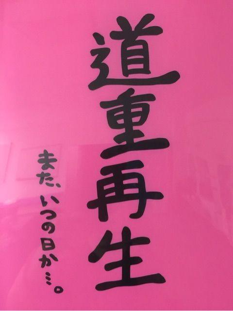 【エンタメ画像】道重さゆみ再生完成キタ━━━━━从*・ 。.・)━━!!