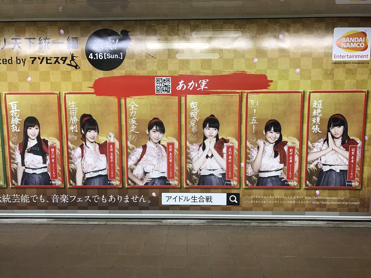 【エンタメ画像】新宿駅にモーニング娘。'17とアンジュルムの広告キタ━━━━(゚∀゚)━━━━!!