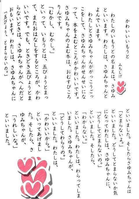 【エンタメ画像】姉重こと道重さゆみの姉が小学1年生の時に書いた作文が宮沢賢治風の文学的作品のお知らせ「かわいいいもうと」