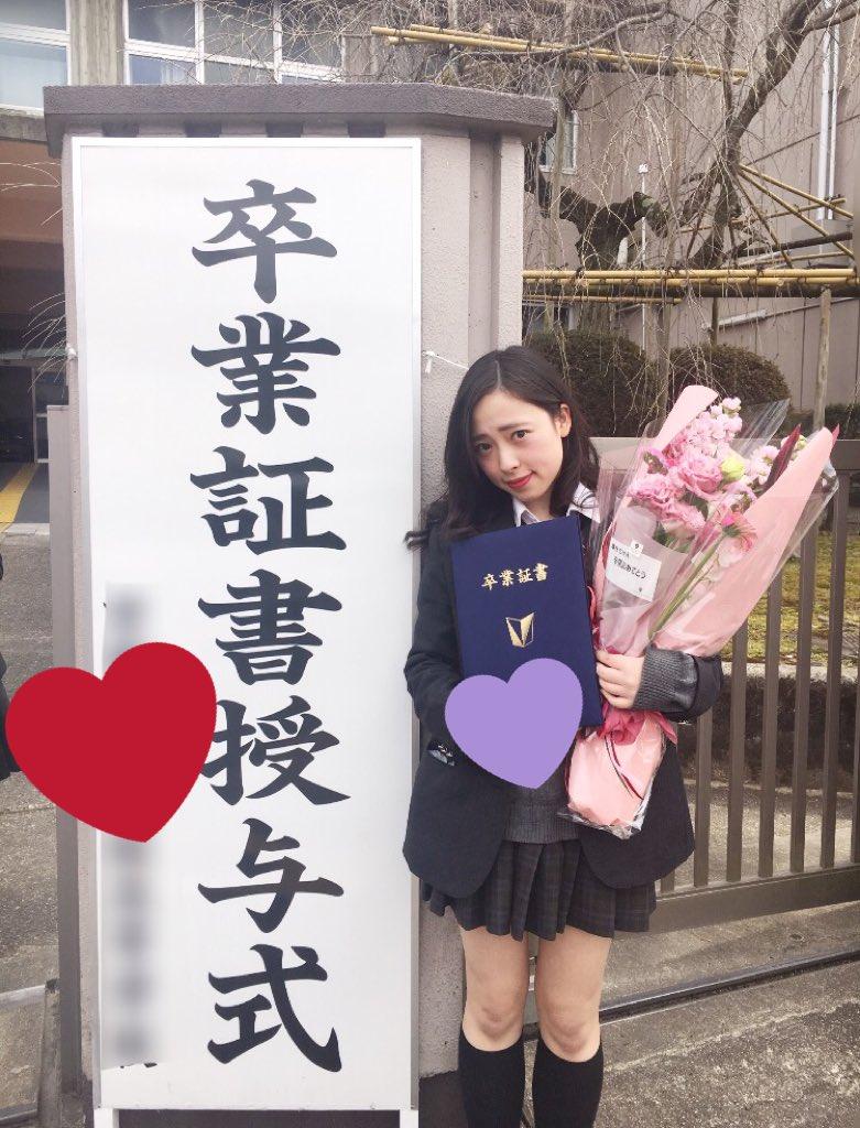 【エンタメ画像】伝説の研修生・横川夢衣、高校卒業のお知らせキタ━━━━(゚∀゚)━━━━!!