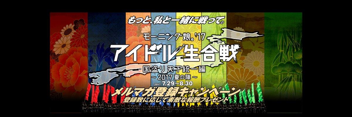 【エンタメ画像】【悲報】グラドル生合戦からアンジュルム排除☆☆☆☆☆☆☆