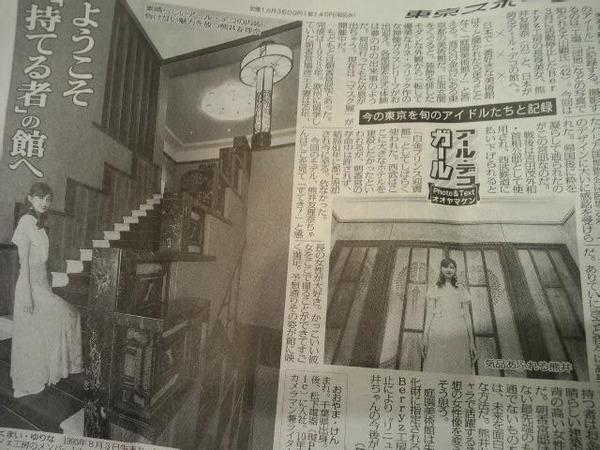 【エンタメ画像】【速報】熊井友理奈さんの東スポ画像きたあああああああああああ