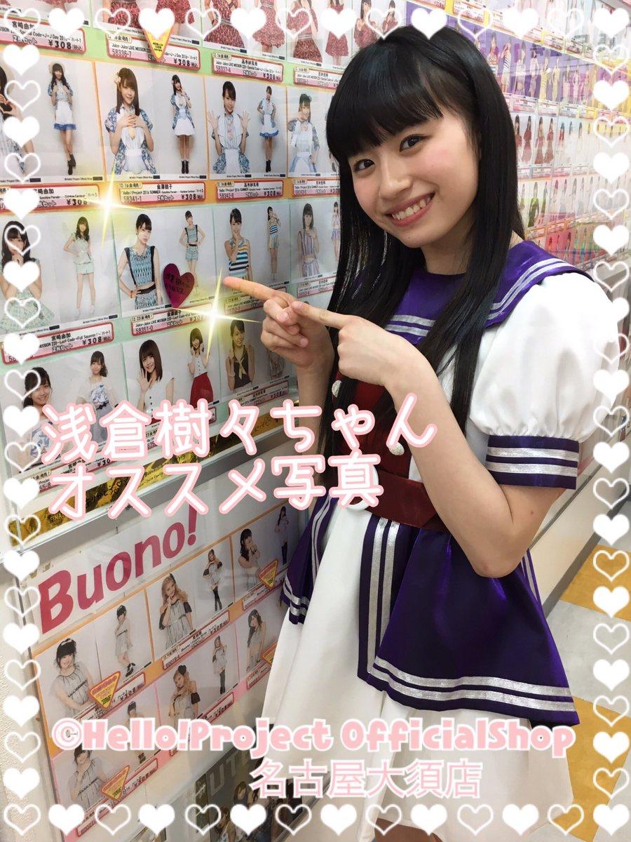 【エンタメ画像】《Juice=Juice》紙幣澤朋子ちゃん相思相愛のお知らせ
