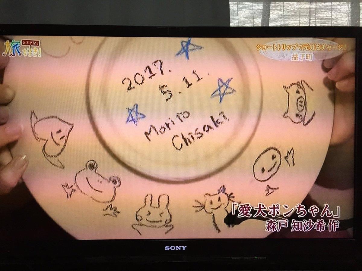 【エンタメ画像】【カントリー・ガールズ】05/11に森戸知沙希がお皿に裏側に描いた絵が今見ると切なすぎる。