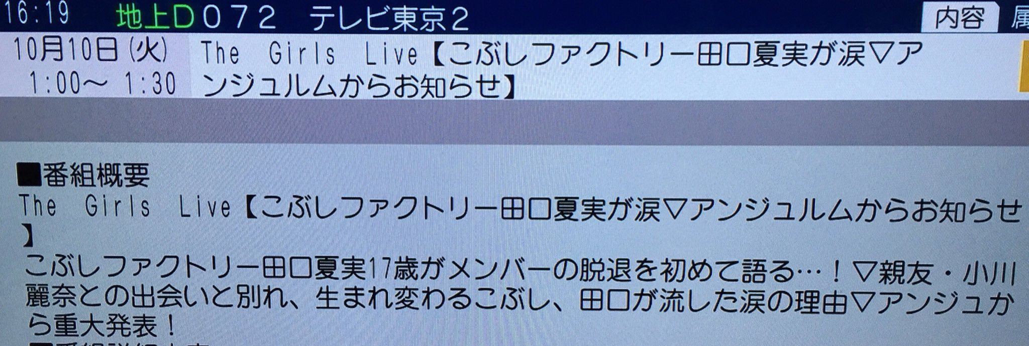 【エンタメ画像】アンジュルムから重大発表!!!!!!!!