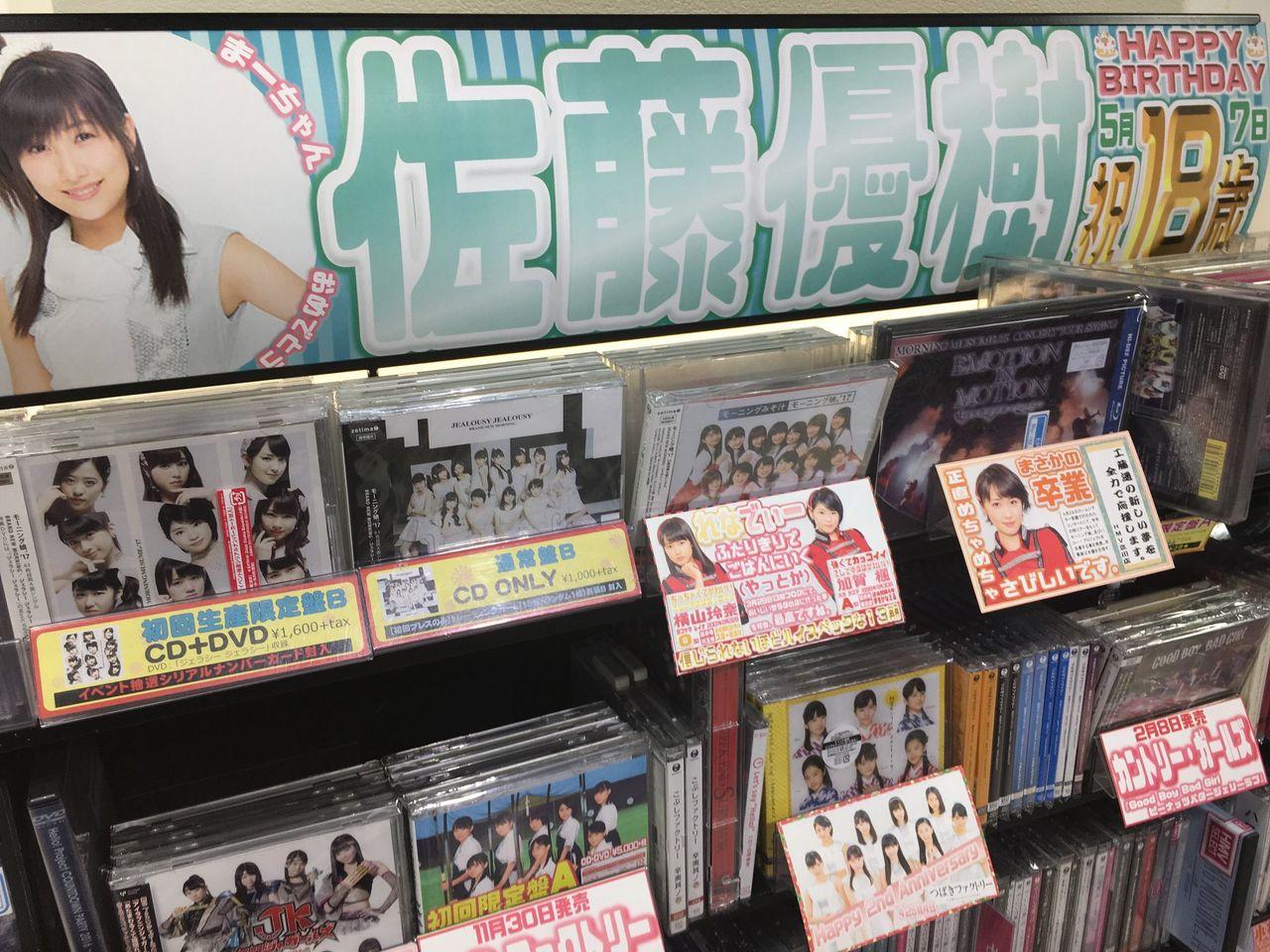 【エンタメ画像】【モーニング娘。'17】大手CDショップHMVに佐藤優樹コーナーwwwwwwwww