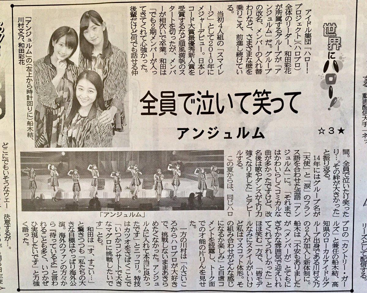 【エンタメ画像】【アンジュルム】川村文乃「特技はカツオをさばくことなんですがいつかコンサートで大きなマグロをさばくのに挑戦したいです」