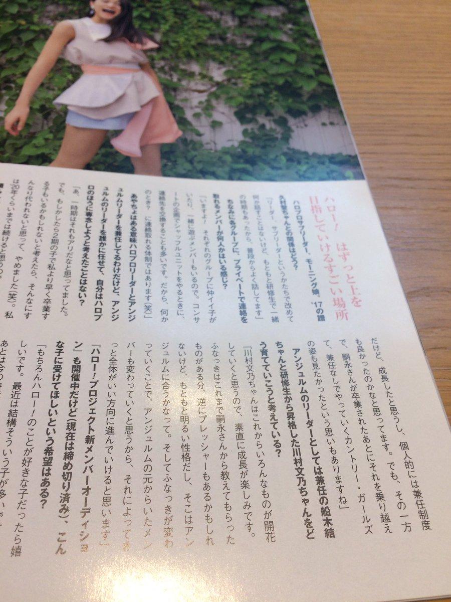 【エンタメ画像】【アンジュルム】和田彩花「わたしは2020年くらいまでアンジュルムは続けると思うし二期メンバーのが先に辞める可能性がある」