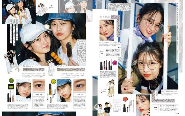 【モーニング娘。19】牧野真莉愛と森戸知沙希のほぼスッピン雑誌画像キタ━゚∀゚━