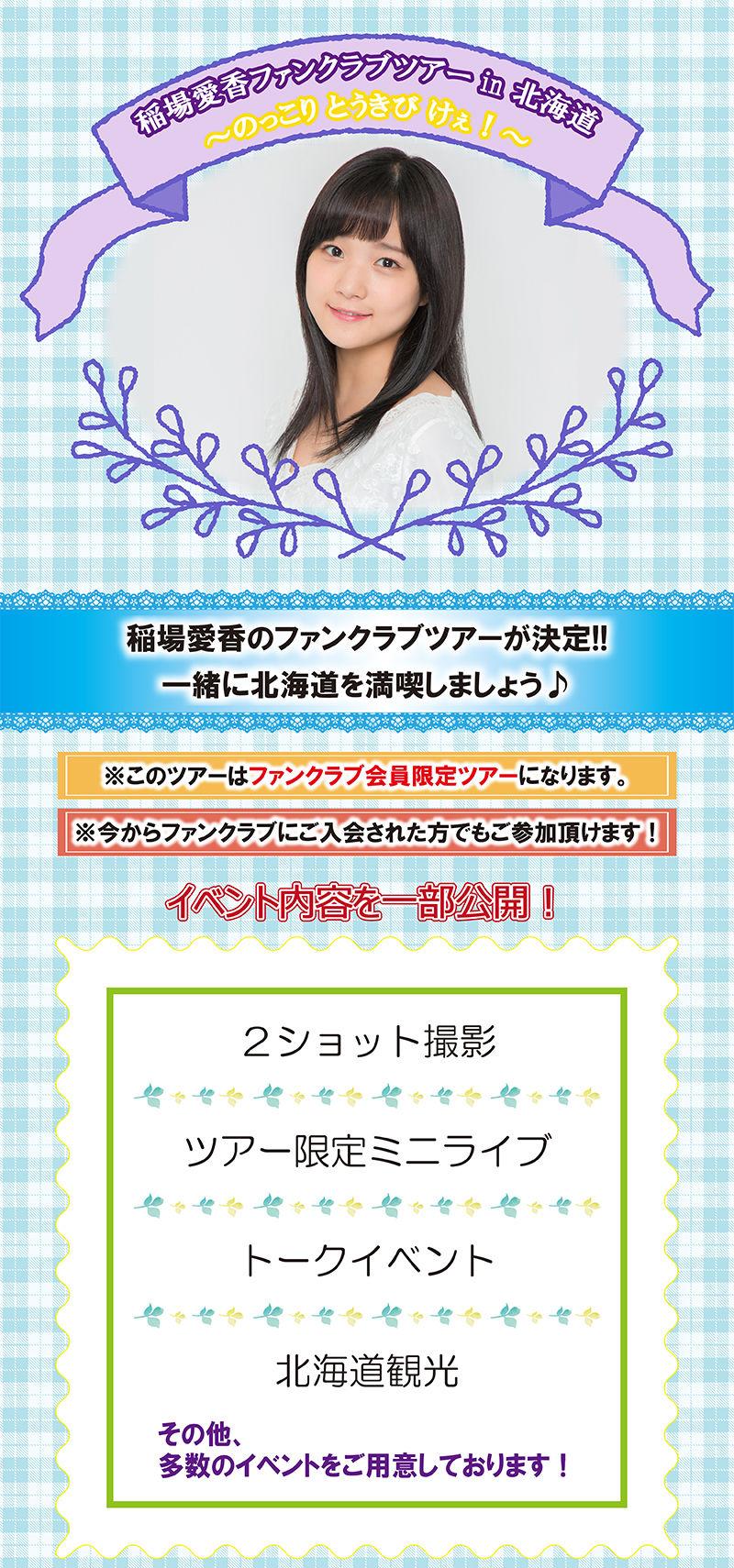 【エンタメ画像】稲場愛香ファンクラブツアー12万4800円で高い