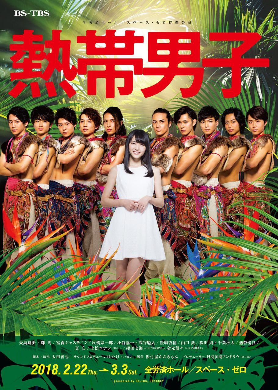 【エンタメ画像】矢島舞美がイケメンだらけの舞台に出演
