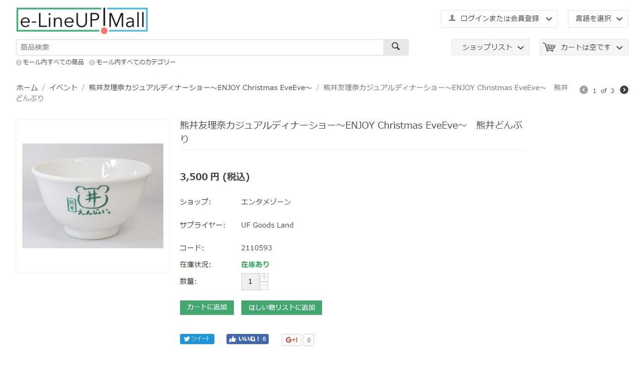 【エンタメ画像】熊井どんぶり3500円。。。。。。。。。。