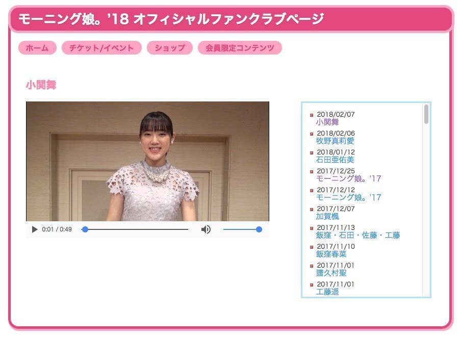 【エンタメ画像】【カントリー・ガールズ】小関舞さんがモーニング娘。'18に電撃加入