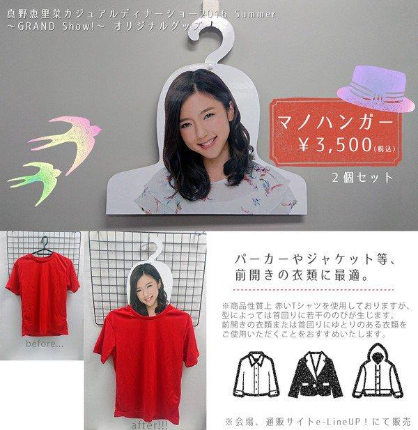 【エンタメ画像】《真野恵里菜》マノハンガー3500円。。。。。。。。。。