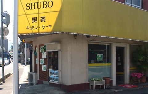 shubo_01